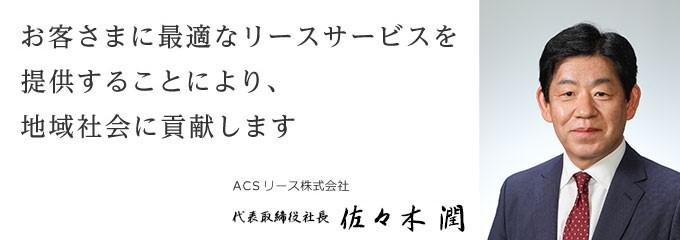 社長メッセージ|企業情報|ACSリース株式会社